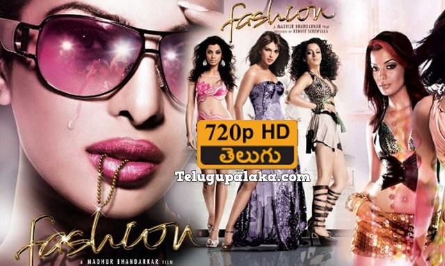 fashion-2008-telugu-dubbed-movie.jpg